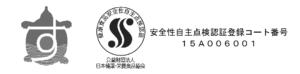 安全性自主点検認証ロゴ