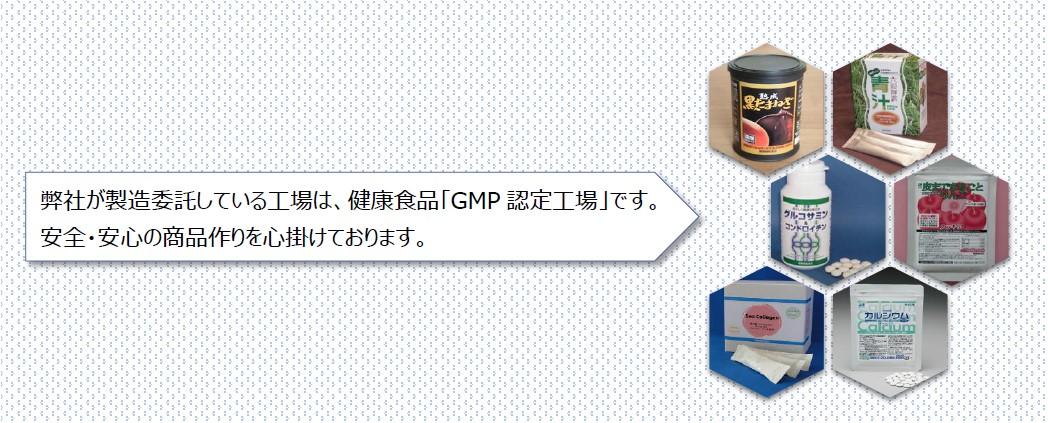 ケアサンクス GMP認定工場