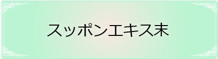 スッポンエキス